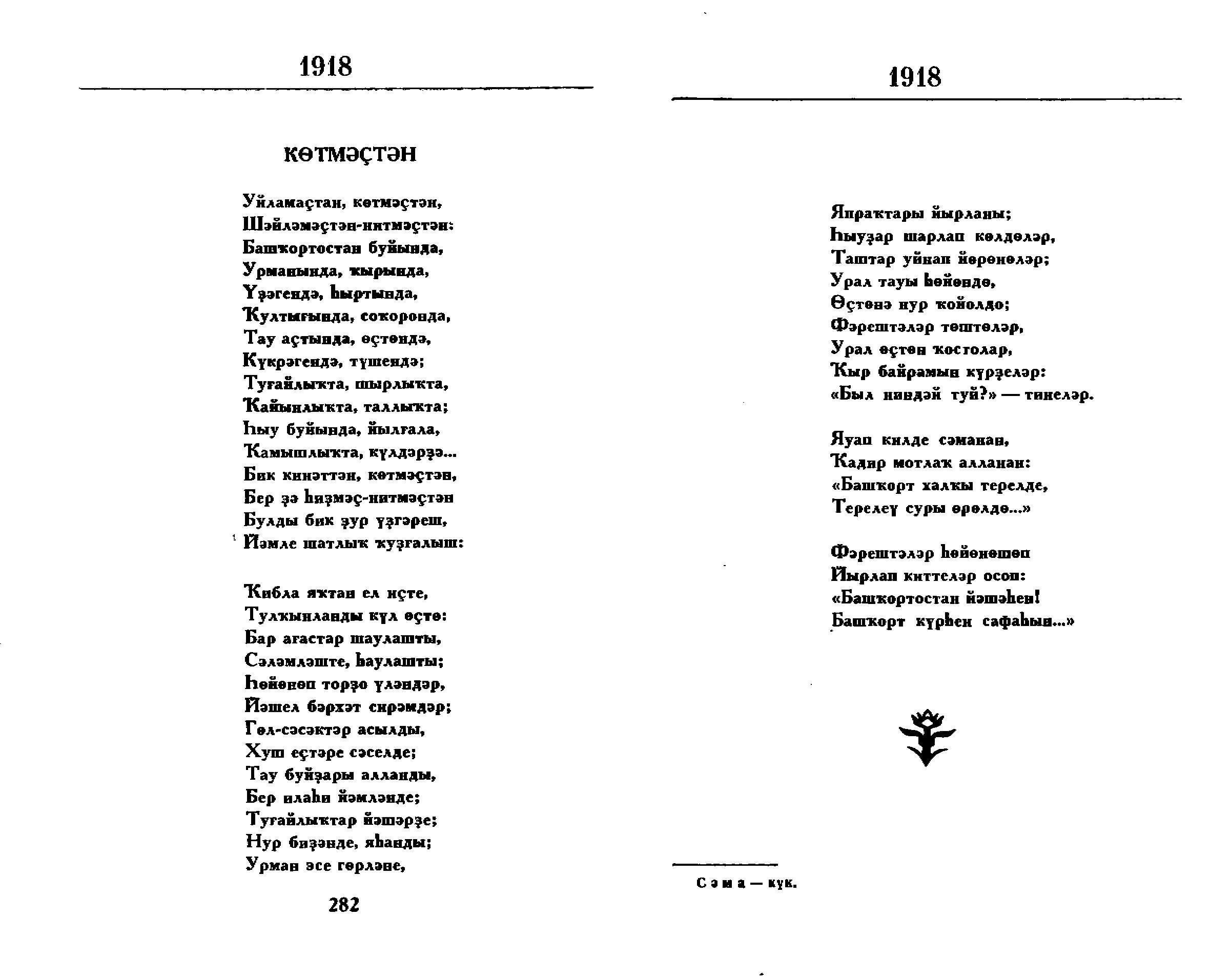 Сценарий на башкирскую свадьбу на башкирском языке