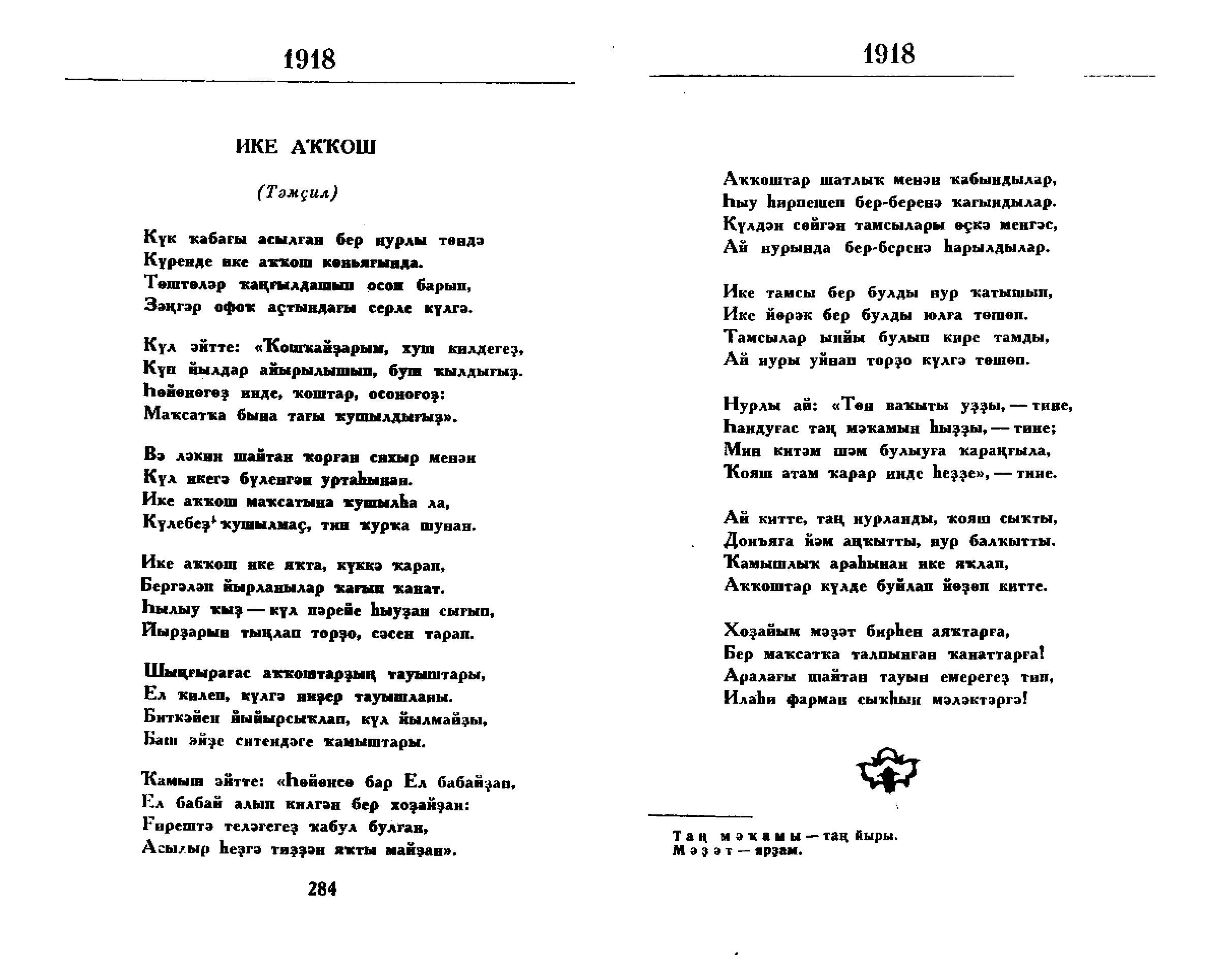 Сценарий мероприятия на башкирском языке